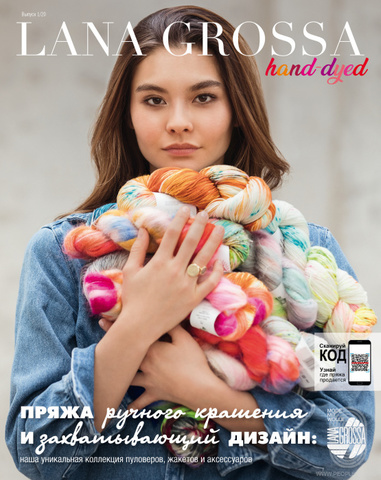 Lana Grossa Hand Dyed 01 AW2020-2021 журнал