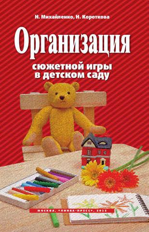 Михайленко Н. Я., Короткова Н.А. Организация сюжетной игры в детском саду