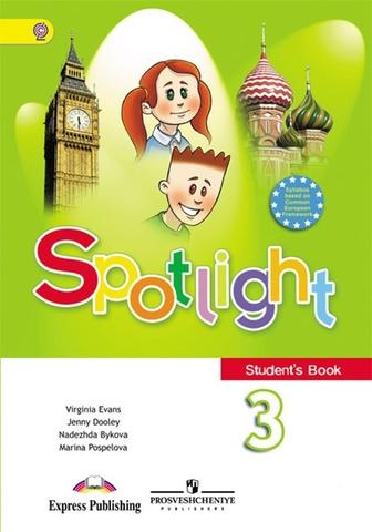 spotlight 3 кл. student's book + CD - учебник в комплекте с диском