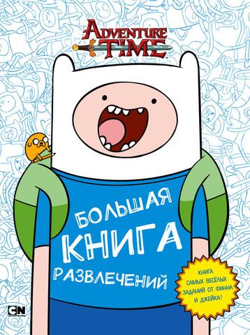 Adventure Time: Большая книга развлечений
