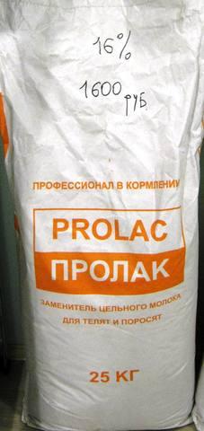 Заменитель цельного молока Пролак 16%, премиум