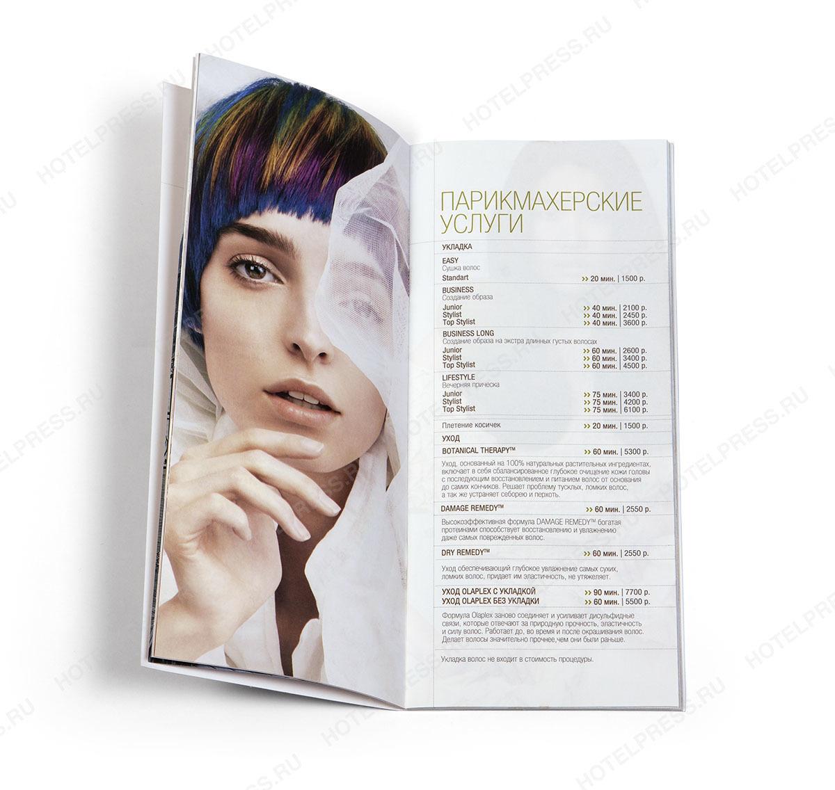Брошюра SPA MENU с полноцветной печатью.