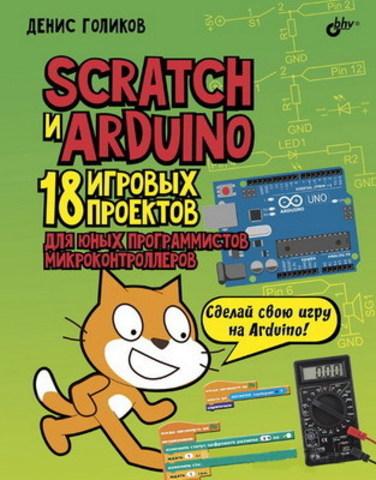 Scratch и Arduino. 18 игровых проектов (Д. Голиков)