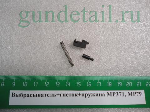 Выбрасыватель+гнеток+пружина МР371, МР79