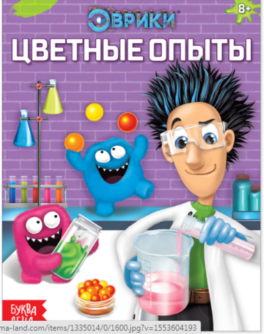 071-3175 Обучающая книга «Цветные опыты»,16 стр.