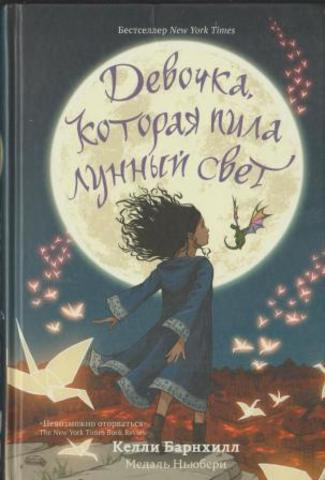 Девочка, которая пила лунный свет