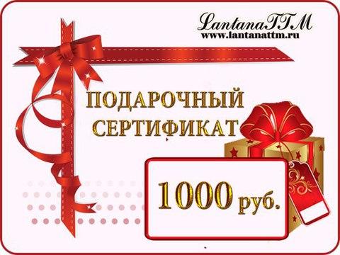 Подарочный сертификат 1000 рублей.