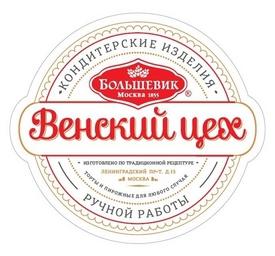 Кондитерская фабрика Большевик