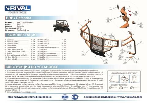 Бампер передний для BRP (Can-Am) Defender (БуллБар)