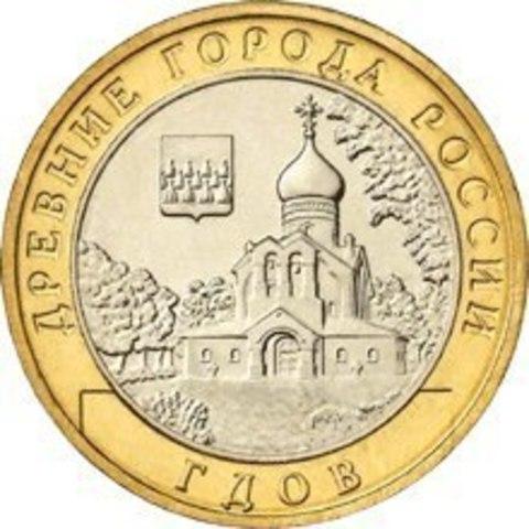 10 рублей Гдов 2007 г. СПМД