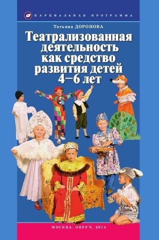 Доронова Т.Н. Театрализованная деятельность как средство развития детей 4–6 лет