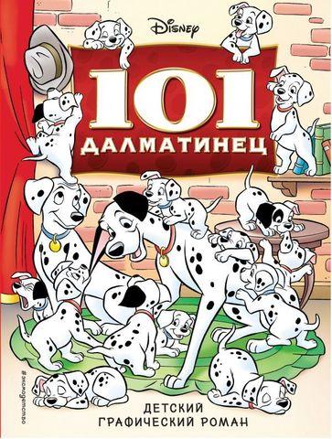 101 далматинец. Детский графический роман