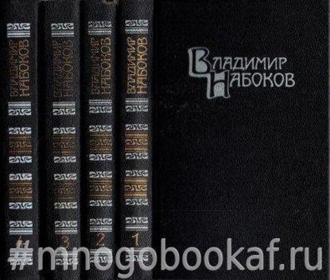 Набоков. Собрание сочинений в четырех томах