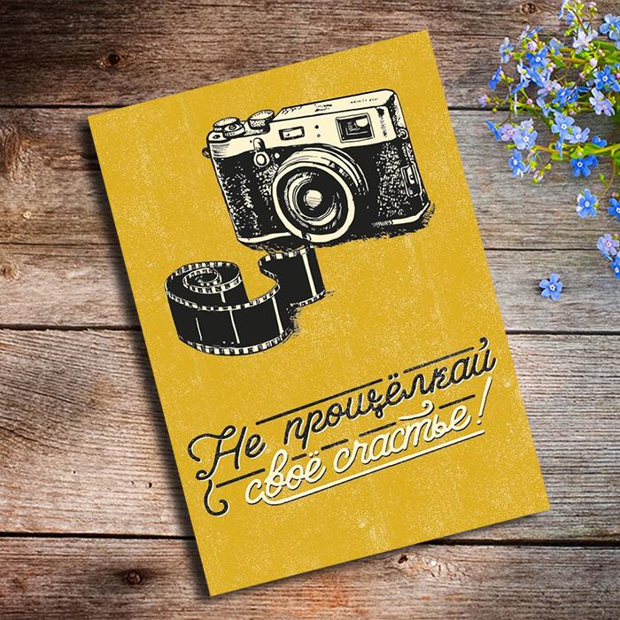НЕ ПРОЩЕЛКАЙ СВОЕ СЧАСТЬЕ Купить оригинальную открытку в Перми