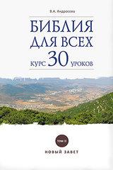 Библия для всех: курс 30 уроков Том 2. Новый Завет