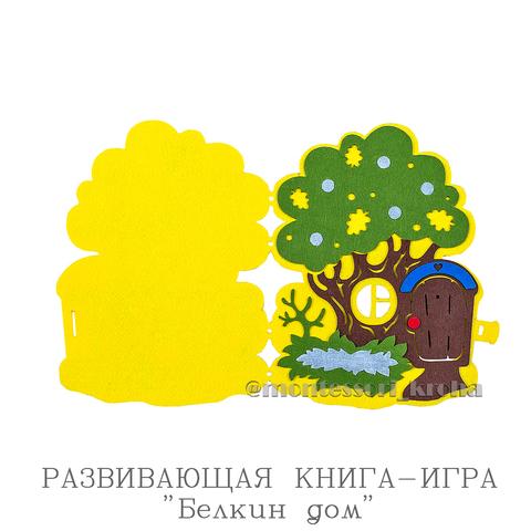 РАЗВИВАЮЩАЯ КНИГА - ИГРА «Белкин дом»