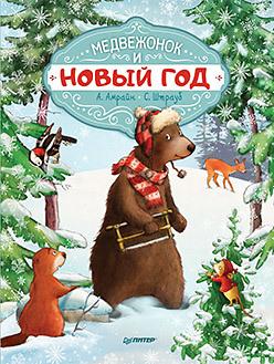 Медвежонок и Новый год волкова н новый год в лесу