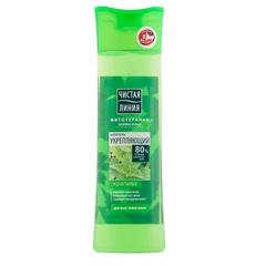 Шампунь Чистая линия Укрепление с крапивой для всех типов волос 400мл