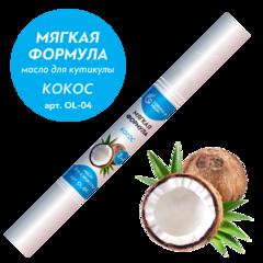Формула Профи, Масло для кутикулы Мягкая формула (кокос) 2 мл, арт.OL-04
