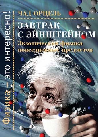 Завтрак с Эйнштейном. Экзотическая физика повседневных предметов