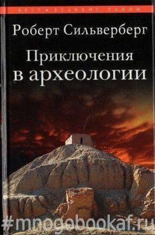 Приключения в археологии