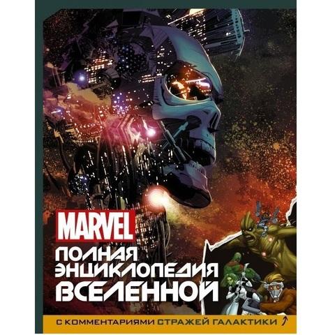 Марвел: Полная энциклопедия вселенной