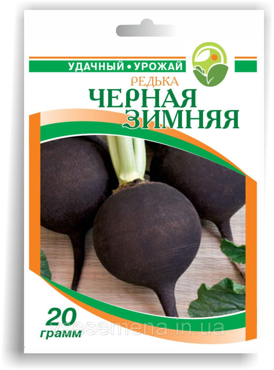 Семена редьки 'Черная зимняя' - 20 г.