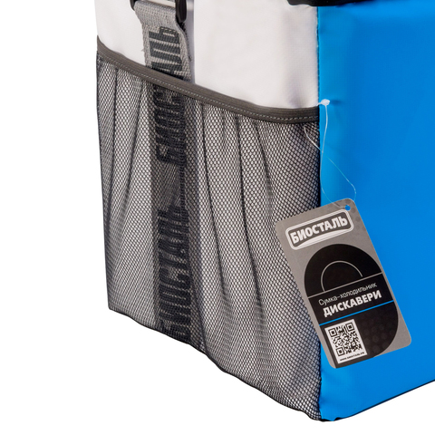 Термосумка Biostal Дискавери (30 л.), синяя