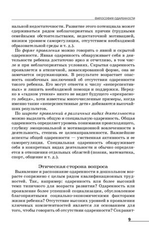 Свирская Л.В. Где растут таланты?