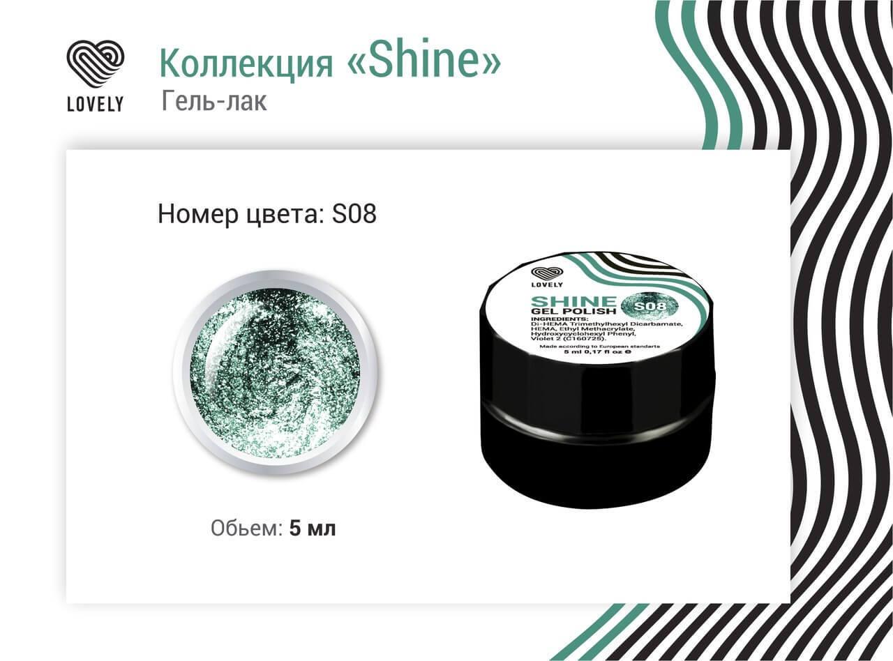 Гель-лак LOVELY Shine 08 5мл