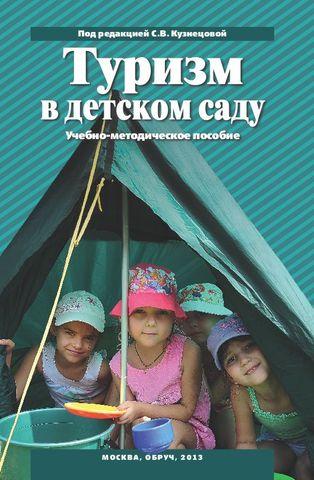 Туризм в детском саду под ред. С.В. Кузнецовой.