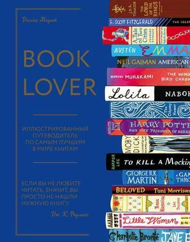 Booklover. Иллюстрированный путеводитель по самым лучшим в мире книгам