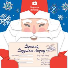 Написать письмо Деду Морозу БЕСПЛАТНО на Новый год 2020