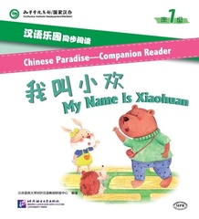 Chinese Paradise—Companion Reader (Level 1): My Name Is Xiaohuan