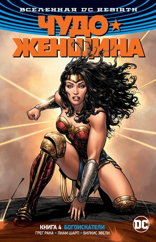 Вселенная DC. Rebirth. Чудо-Женщина. Книга 4. Богоискатели