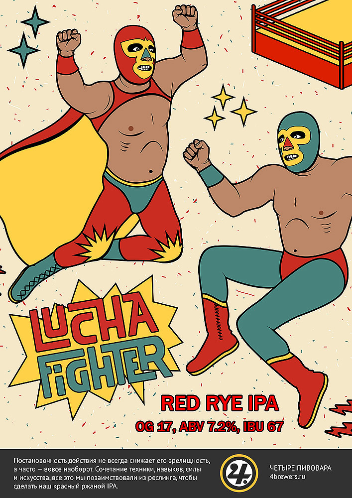 https://static-ru.insales.ru/images/products/1/2176/134293632/Пиво_4Brewers_Lucha_Fighter.jpg