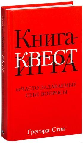 Фото Книга-квест. Нечасто задаваемые себе вопросы