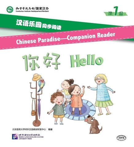 Chinese Paradise—Companion Reader (Level 1): Hello
