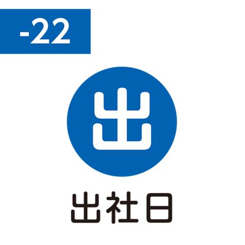 Pilot FriXion Stamp (出社日 / shussha-bi / рабочий день)