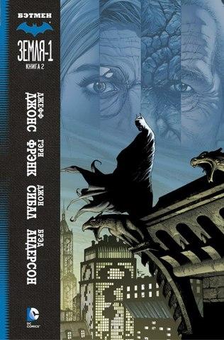 Бэтмен: Земля-1. Книга 2