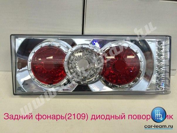 Задние фонари Skyline на ВАЗ 2108-09, ВАЗ 2113-14 с диодным поворотником, хром