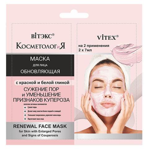 Витэкс Косметология Обновляющая маска для лица с красной и белой глиной 2*7 мл