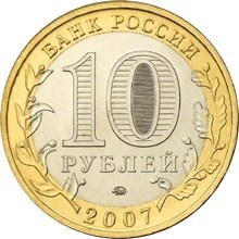 10 рублей Гдов 2007 г. ММД