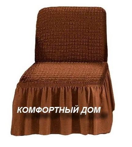 Чехол на кресло, без подлокотников коричневый