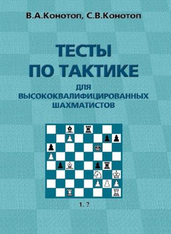 Тесты по тактике для высококвалифицированных шахматистов