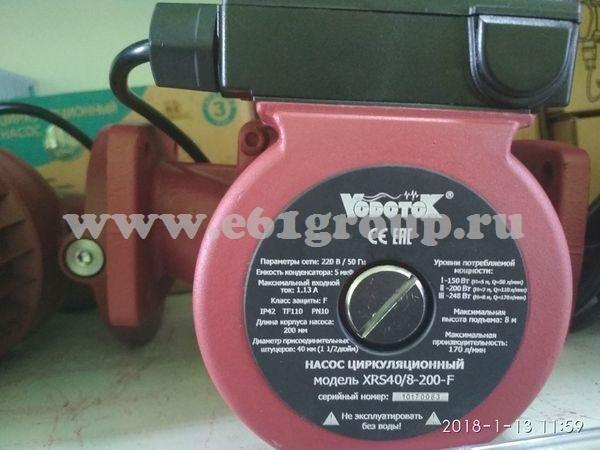 Циркуляционный насос Vodotok (Водоток) XRS 40 8-200F