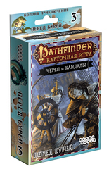 Pathfinder. Карточная игра: Череп и Кандалы. Колода приключения Перед бурей