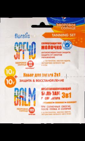 Floralis Здоровое солнце Набор для загара 2 в 1 Защита-Восстановление 20г (двойное саше)