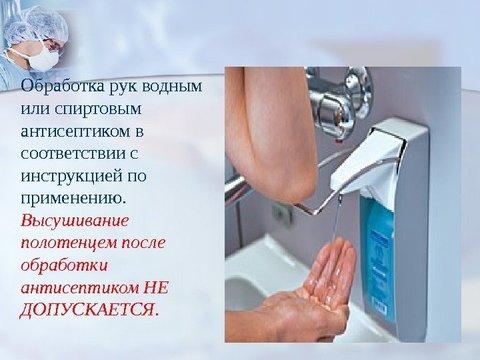 Коммерческое предложение: АКВАДЕФ БИО – чистота наших рук