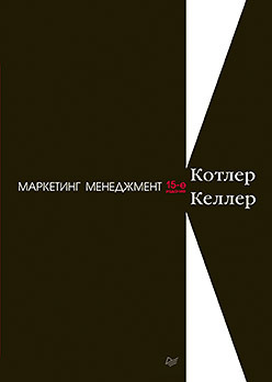 Маркетинг менеджмент. 15-е изд.